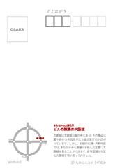 100901osakajo_o.jpg