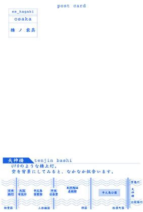 03041002kagu_tenjin_o.jpg