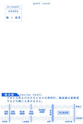 03041003kagu_naniwa_o.jpg