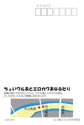061002choiwaru_o.jpg