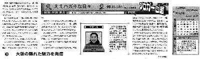 080226サンケイ新聞記事.jpg