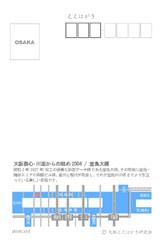 080901dojimaohashi_o.jpg