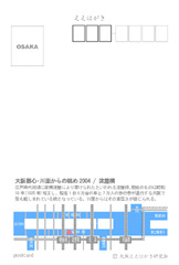 080904yodoyabashi_o.jpg