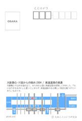 080906kousoku_o.jpg