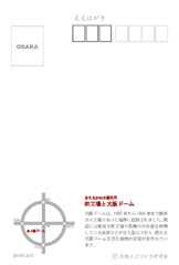 100905osaka-dome_o.jpg