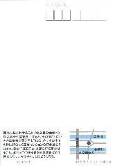 2006nakanosimakoukaidou-u.jpeg