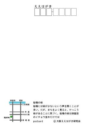 EX02_namba_jinja-face.jpg