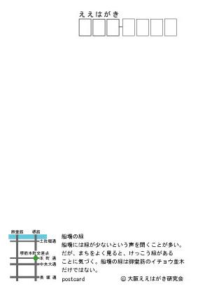 EX02_sakaisuji_honmachi-face.jpg