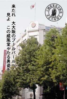 EX07_mitsukoshi-back.jpg