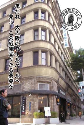 EX07_nomura-back.jpg