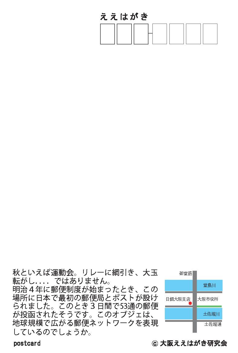 Nakanoshima-face.jpg