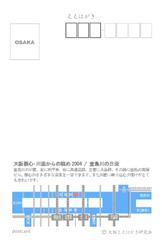 angra_dojimagawa_o.jpg