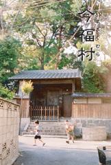 imafuku_u.jpg