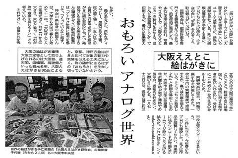 kobe-news060804.jpg